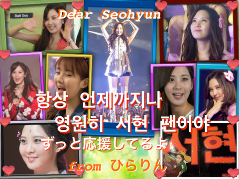 messagetoseohyun.jpg